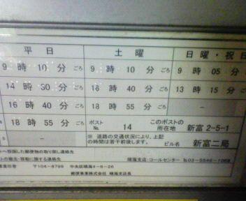 ポスト写真 : 中央新富二郵便局の前201003 : 中央新富二郵便局の前 : 東京都中央区新富二丁目5-1