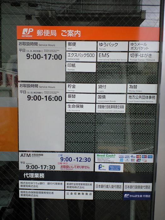 郵便局写真 : 2010-04-04 : 静岡駒形郵便局 : 静岡県静岡市葵区駒形通六丁目8-3