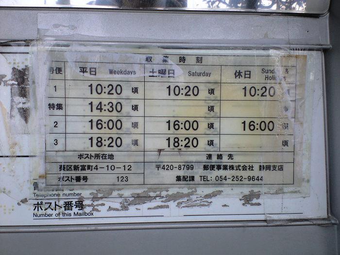 ポスト写真 : 2010-04-04 : 静岡新富郵便局の前 : 静岡県静岡市葵区新富町四丁目10-12