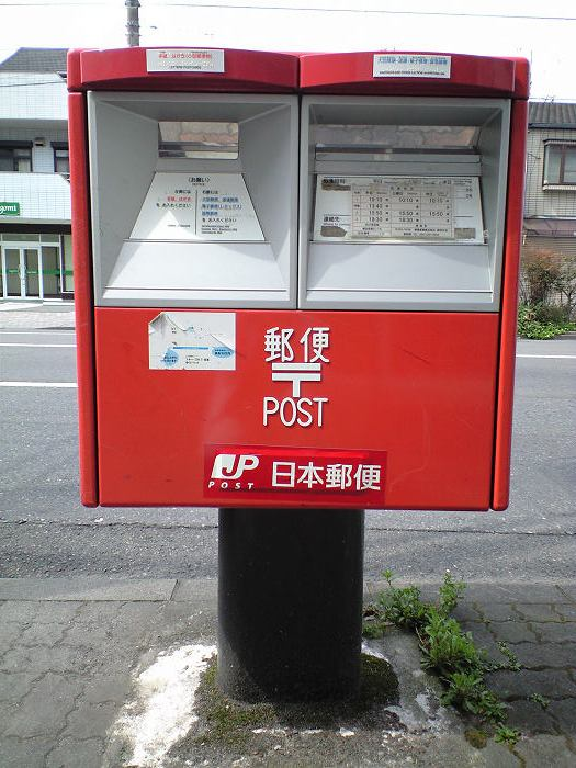 ポスト写真 : 2010-04-04 : 静岡安西郵便局の前 : 静岡県静岡市葵区安西三丁目15