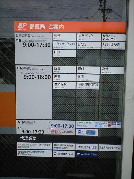 郵便局写真 : 2010-04-04 : 静岡安西郵便局 : 静岡県静岡市葵区安西三丁目15