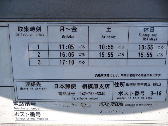 ポスト写真 :  : 相模原横山郵便局の前 : 神奈川県相模原市中央区横山四丁目1-10