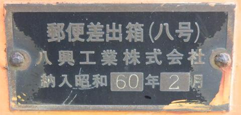 ポスト写真 : 松井商店_03 : 松井商店 : 群馬県高崎市昭和町189