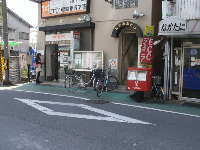 ポスト写真 :  : 奈良あやめ池郵便局の前 : 奈良県奈良市あやめ池南一丁目3-9