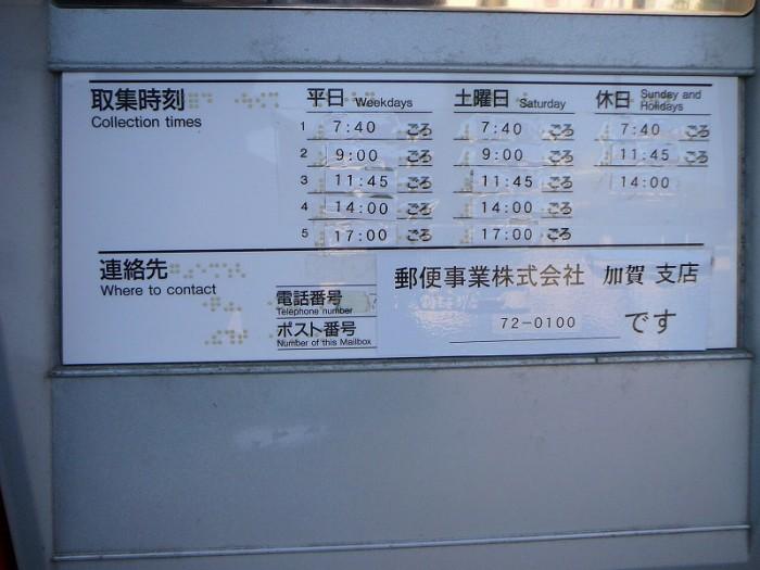 ポスト写真 : 山代郵便局の前 : 山代郵便局の前 : 石川県加賀市山代温泉ヨ29