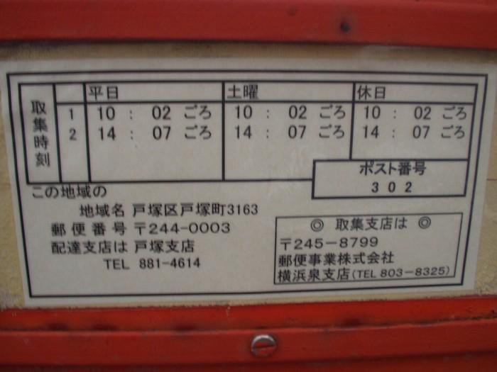 ポスト写真 : 02(時) : セブンイレブン西戸塚店前 : 神奈川県横浜市戸塚区戸塚町3163