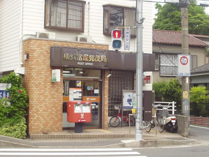 郵便局写真 : 26富塚局 : 横浜富塚郵便局 : 神奈川県横浜市戸塚区戸塚町3002