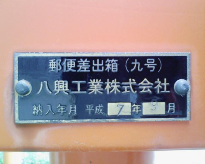 ポスト写真 :  : 古仲 星野商店 : 群馬県利根郡片品村土出880