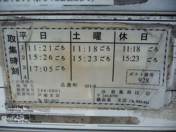 ポスト写真 :  : 東戸塚駅西口郵便局の前 : 神奈川県横浜市戸塚区品濃町881-9