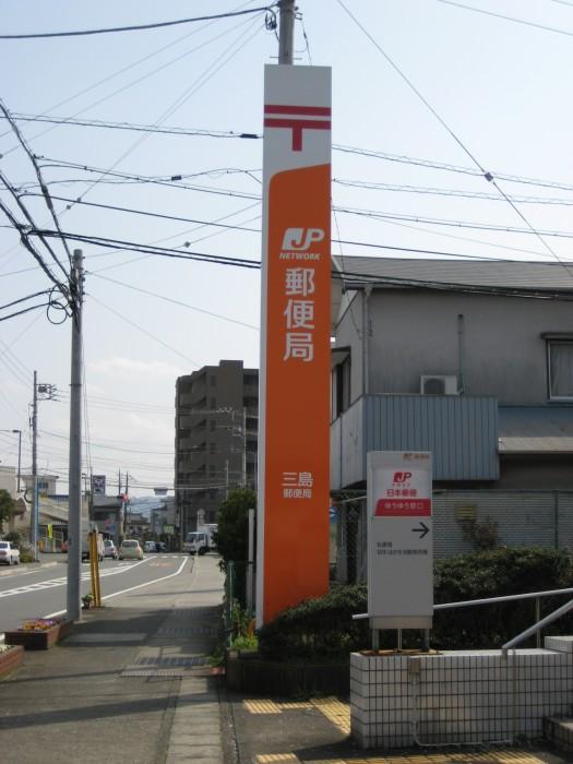 三島郵便局6