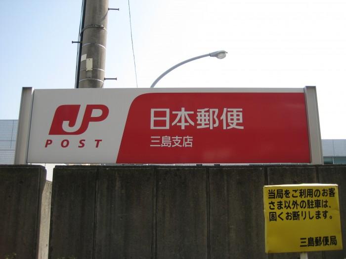 日本郵便 三島支店