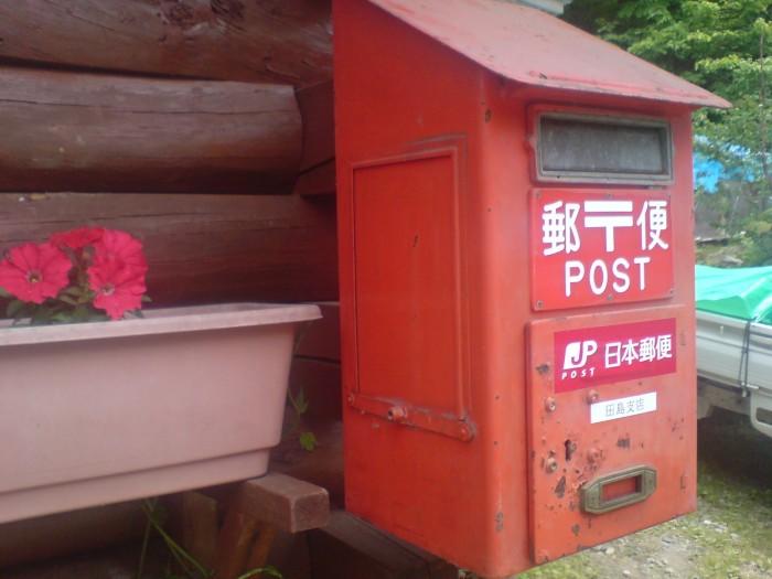 ポスト写真 : 山の中4 : 山ん中 : 福島県南会津郡檜枝岐村燧ケ岳