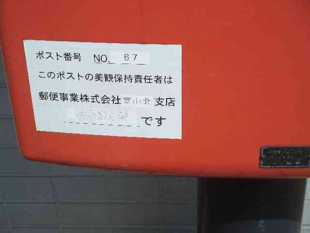 ポスト写真 : ポスト番号。 : ソフトバンク豊田の前 : 富山県富山市高園町