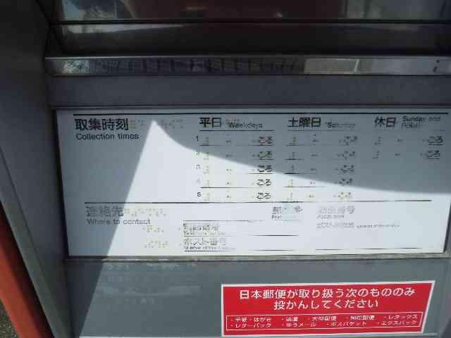 ポスト写真 : 取集時刻は相変わらず読めませんでした。 : ソフトバンク豊田の前 : 富山県富山市高園町