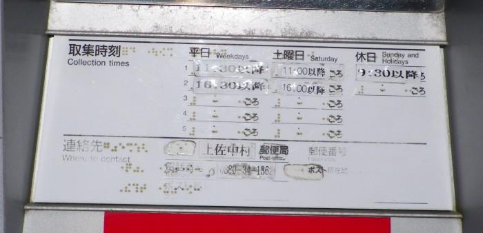 ポスト写真 : 中村駅前郵便局の前 : 中村駅前郵便局の前 : 高知県四万十市駅前町3-28