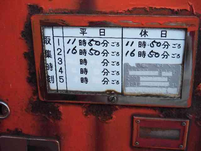 ポスト写真 : 取集時刻。 : JR速星駅前 : 富山県富山市婦中町速星628