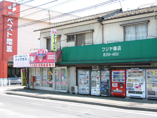 ポスト写真 : フジヤ商店 : フジヤ商店 : 大分県大分市仲西町一丁目11-2