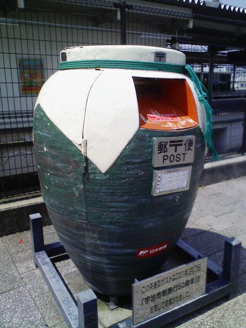 ポスト写真 : JR宇治駅前1(2010/07/26) : JR奈良線・宇治駅南口 : 京都府宇治市宇治宇文字16