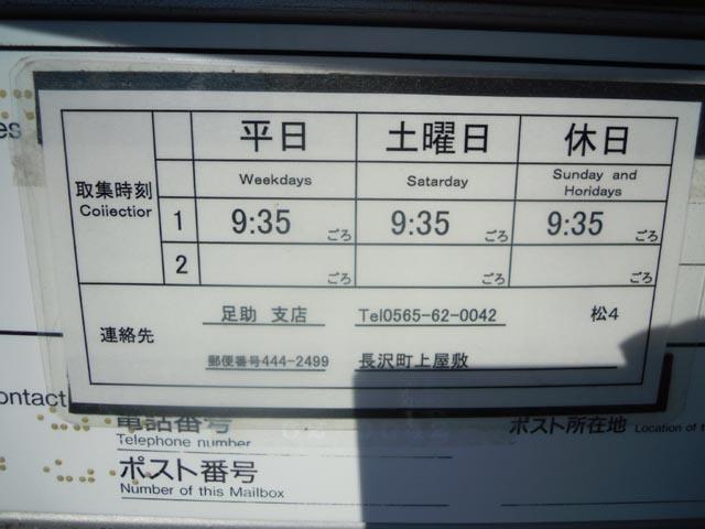 ポスト写真 : 083-210 | 長沢 : 長沢バス停前 : 愛知県豊田市長沢町(上屋敷)22