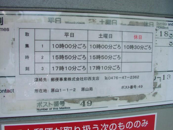 ポスト写真 : 印西原山郵便局(2010/9/29) : 印西原山郵便局の前 : 千葉県印西市原山一丁目1-2
