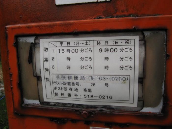 ポスト写真 : 古田集落内2 : 古田 : 三重県伊賀市高尾5256