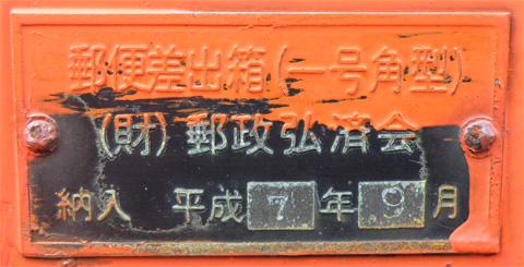 ポスト写真 : イチコ幸店_03 : 上越市幸町 スーパーイチコ幸店近く : 新潟県上越市幸町1-1
