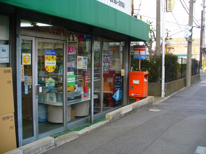 ポスト写真 : 2010.11.13確認 : 電気店「Ibis」 : 神奈川県伊勢原市石田336