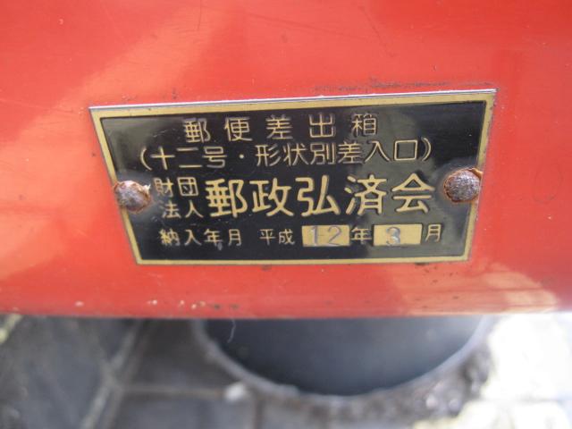 ポスト写真 :  : 川口北郵便局の前 : 埼玉県川口市伊刈字牛田1032-1