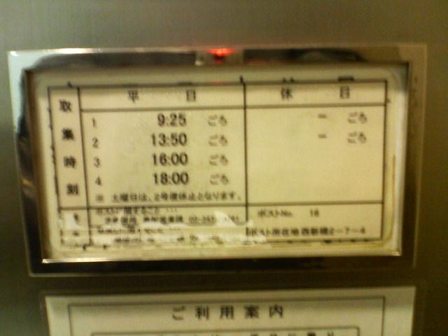 ポスト写真 :  : CJ Building内 : 東京都港区西新橋二丁目7-4