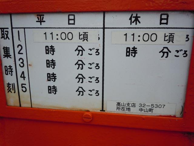 ポスト写真 : 088-416   中山町 : 中山町バス停南 : 岐阜県高山市中山町41