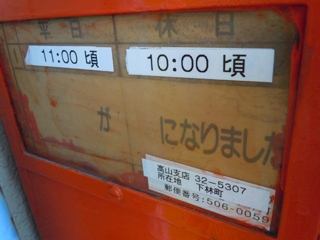 ポスト写真 : 088-418 | 下林町 : なぎさ前 : 岐阜県高山市下林町1094-4