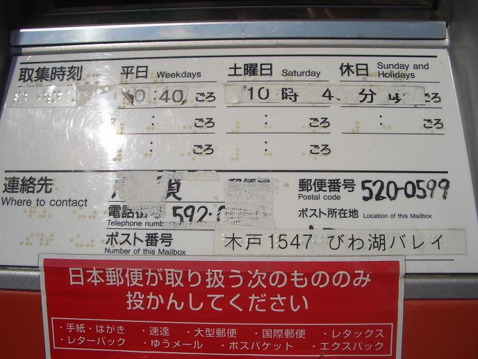 ポスト写真 : びわこバレイ-3 : びわこバレイ : 滋賀県大津市木戸1547-1