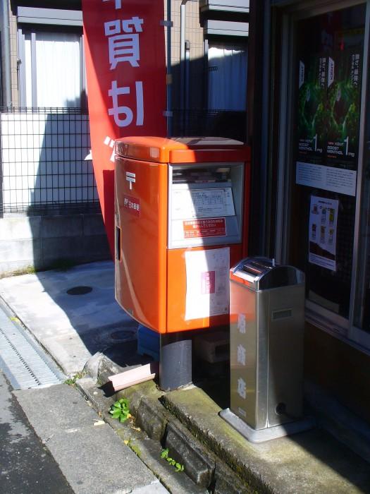 ポスト写真 : 2010.12.4確認 : 文具・たばこ原商店 : 神奈川県秦野市南矢名二丁目