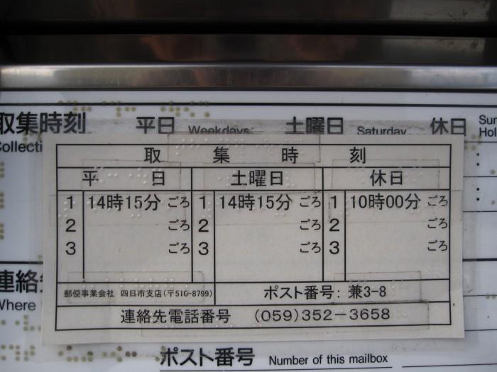 ポスト写真 : マサミ理容店前2 : マサミ理容店前 : 三重県四日市市川尻町2272-1