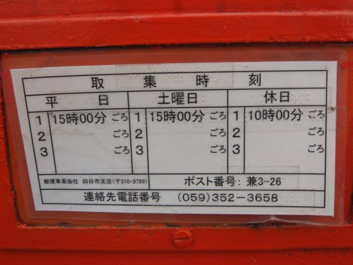 ポスト写真 : ヤマエ酒店前2 : ヤマエ酒店前 : 三重県四日市市ときわ三丁目15-8