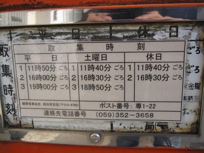 ポスト写真 : 伊藤薬品2 : 伊藤薬品 : 三重県四日市市幸町2-10