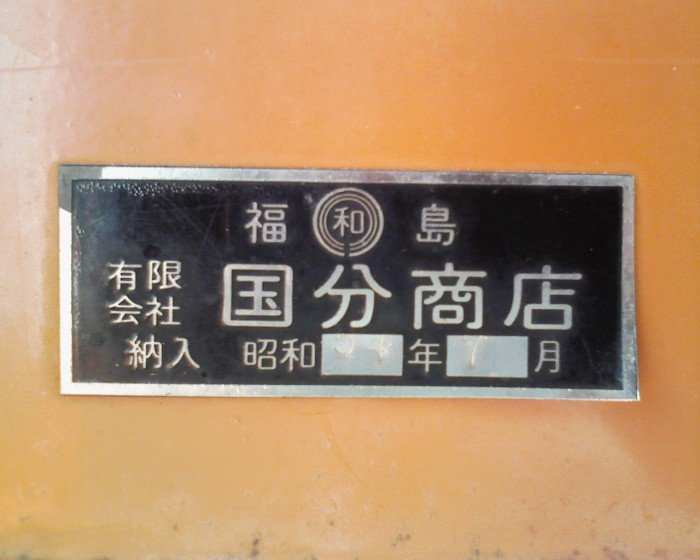 ポスト写真 :  : 山の駅・御池 : 福島県南会津郡檜枝岐村燧ケ岳1306