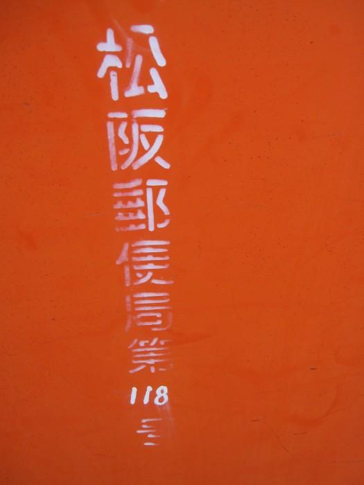 ポスト写真 : 松阪朝日郵便局の前2 : 松阪朝日郵便局の前 : 三重県松阪市朝日町一区14-10