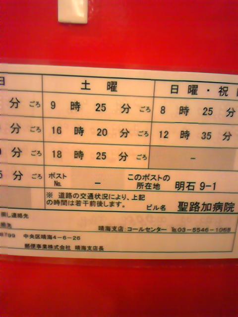 ポスト写真 :  : 聖路加国際病院内 : 東京都中央区明石町9-1