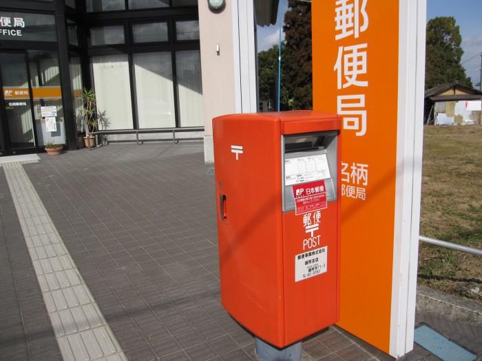ポスト写真 : 名柄郵便局の前 : 名柄郵便局の前 : 奈良県御所市増48-1