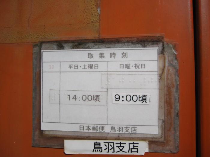 ポスト写真 : 中村酒店2 : 中村酒店 : 三重県鳥羽市鳥羽五丁目8-5