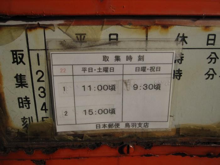 ポスト写真 : 長岡郵便局の前2 : 長岡郵便局の前 : 三重県鳥羽市相差町1423