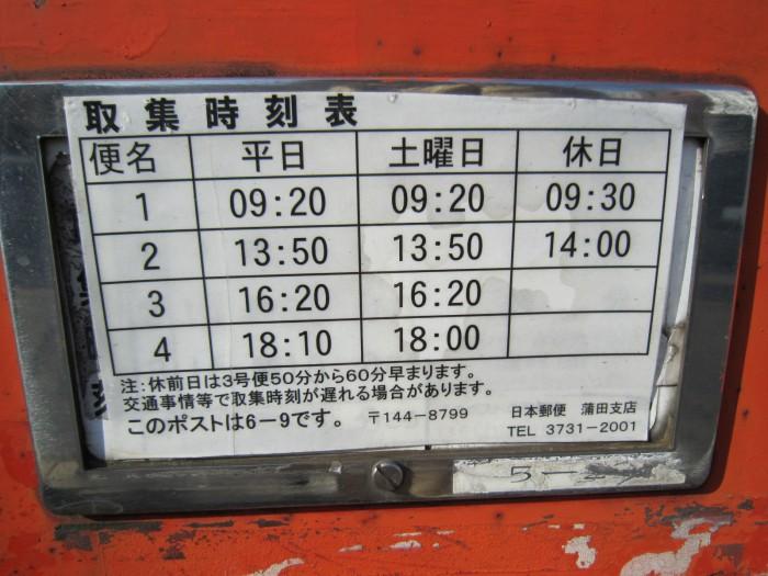 ポスト写真 : 609(時) : 福順餃子の前 : 東京都大田区南六郷一丁目24-9