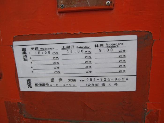ポスト写真 : 安良里郵便局の前2 : 安良里郵便局の前 : 静岡県賀茂郡西伊豆町安良里111-2
