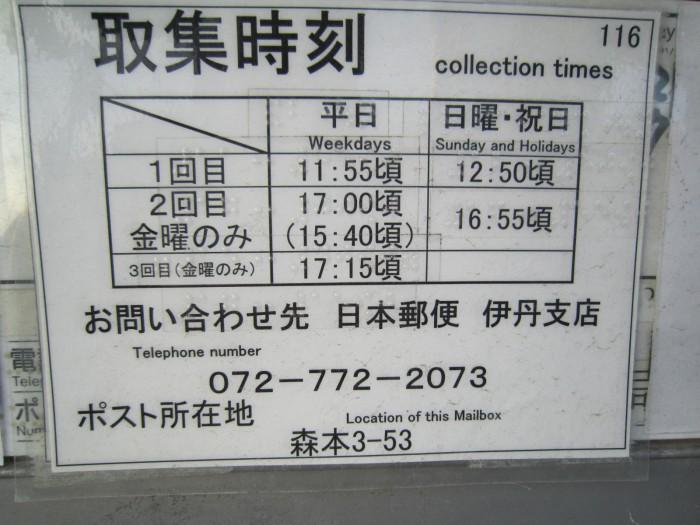 ポスト写真 : 116(時) : 伊丹森本郵便局の前 : 兵庫県伊丹市森本三丁目53