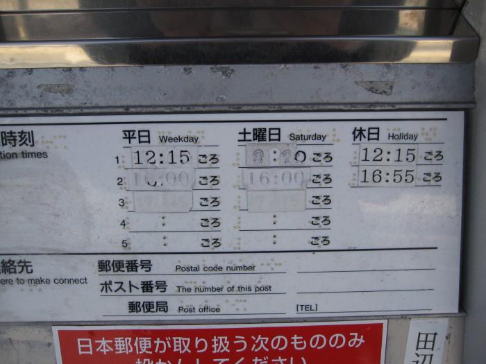 ポスト写真 : 田辺江川郵便局の前 : 田辺江川郵便局の前 : 和歌山県田辺市江川2-49