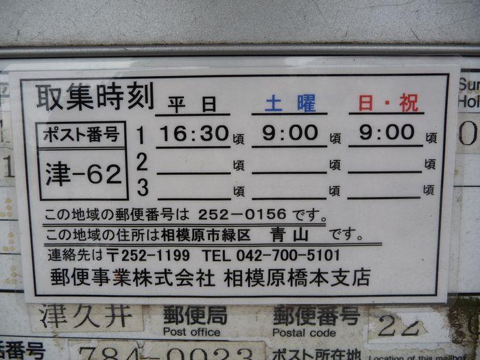 ポスト写真 :  : 串川郵便局の前 : 神奈川県相模原市緑区青山285