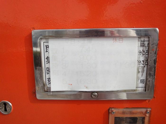 ポスト写真 : 松浦郵便局の前2 : 松浦郵便局の前 : 長崎県松浦市志佐町里免381-1