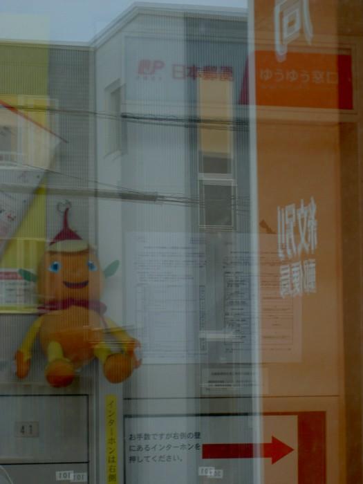紋別郵便局7