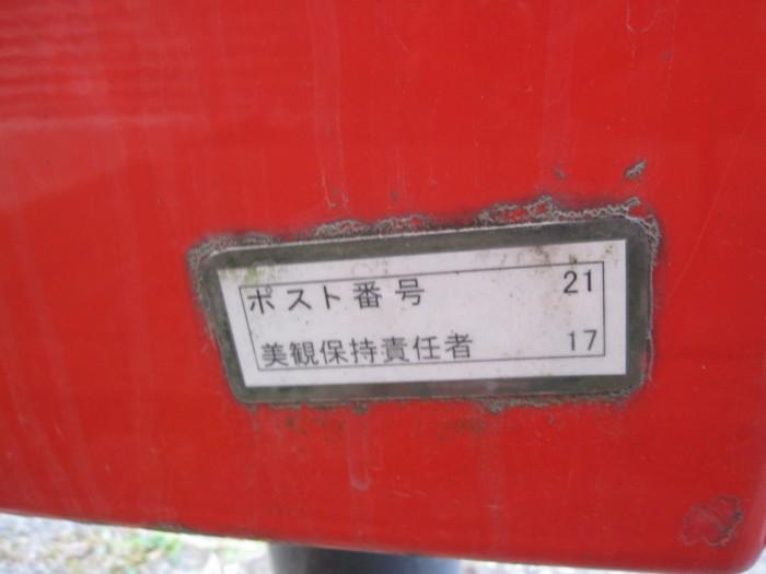 ポスト写真 : 岩手郵便局の前3 : 岩手郵便局の前 : 岐阜県不破郡垂井町岩手578